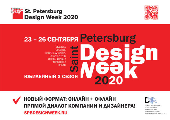 St. Petersburg Design Week – X сезон!