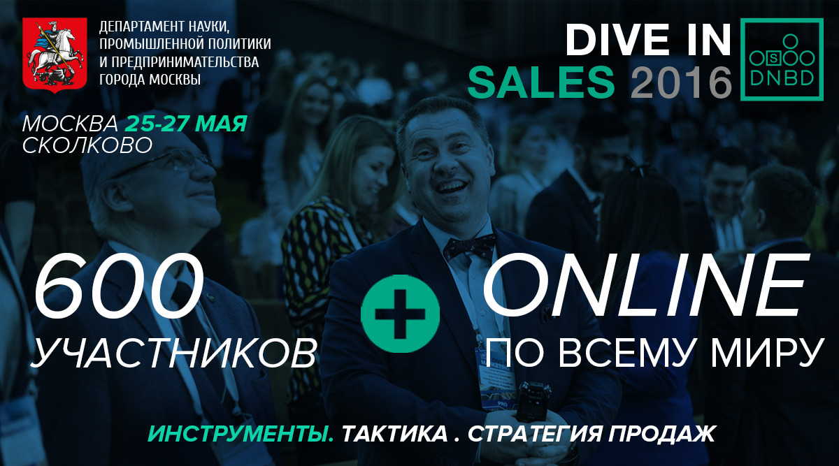 Urban Awards поддерживает форум Dive in Sales 2016